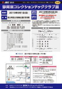 静岡東コレクションドッグクラブ展