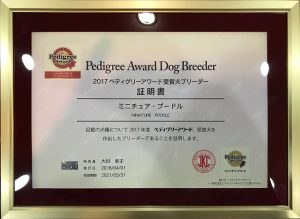 Pedigree Award Dog Breeder