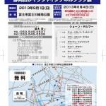 静岡西レイクシャインケネルクラブ展